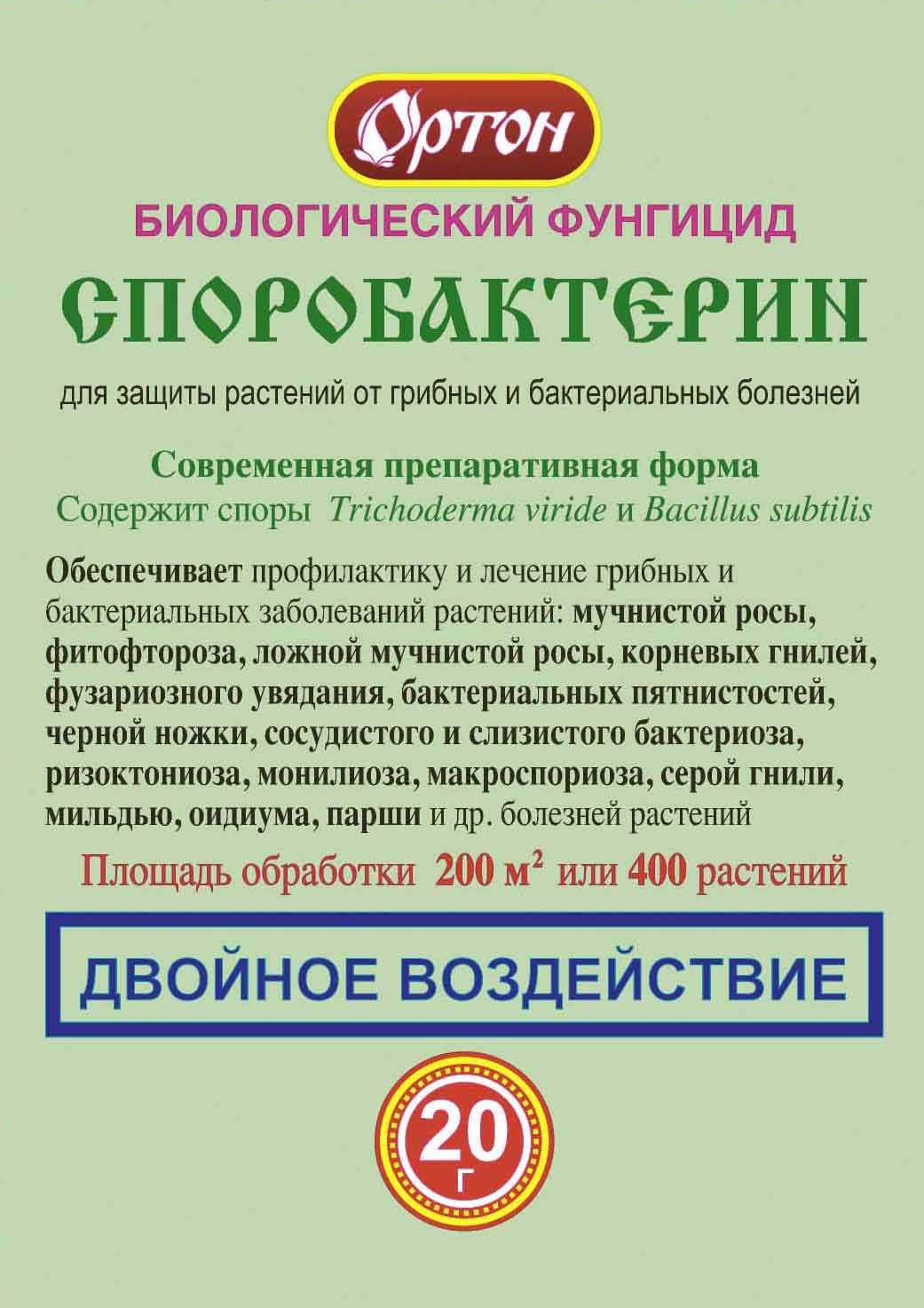 sporobakterin-foto-video-instruktsiya-po-primeneniyu-kak-zashhitit-rassadu-2