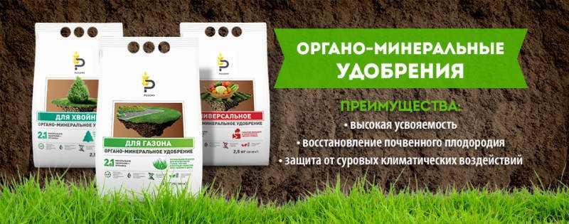 organicheskie-ili-mineralnyie-udobreniya-foto-video-kakie-udobreniya-vyibrat-27