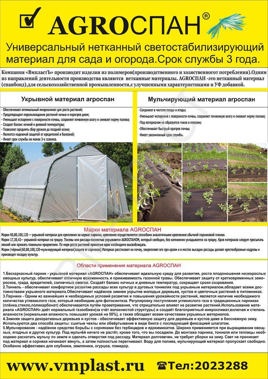 ukryvnoj-material-foto-video-kakoj-vid-materiala-vybrat-dlya-gryadok-12