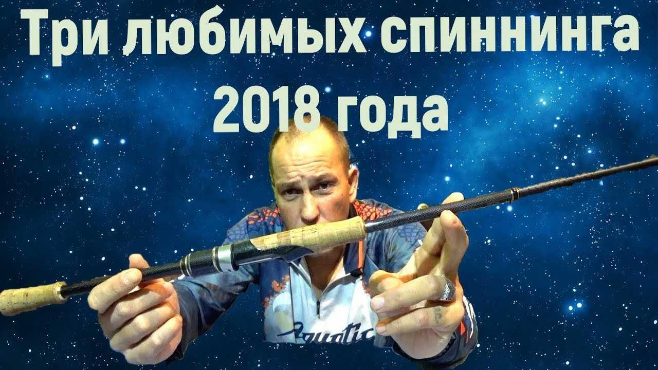 cpinning-foto-video-vyibor-spinninga-luchshie-spinningi-2018-goda-32