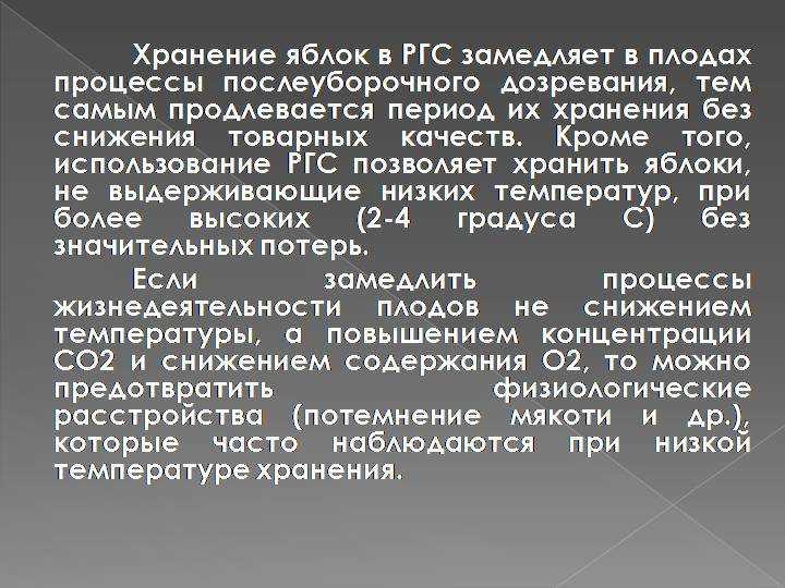 kak-sohranit-yabloki-v-domashnih-usloviyah-podgotovka-i-sposoby-hraneniya-13