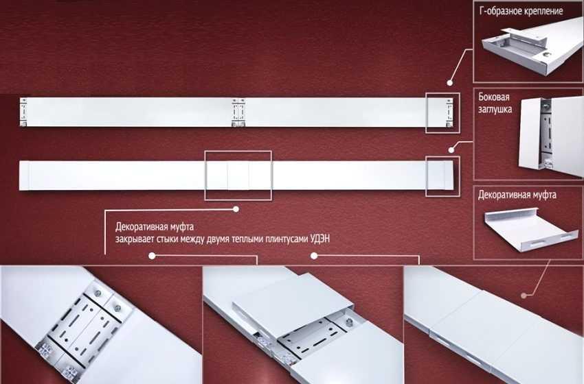 teplyj-plintus-foto-video-preimushhestva-elektricheskih-plintusov-6