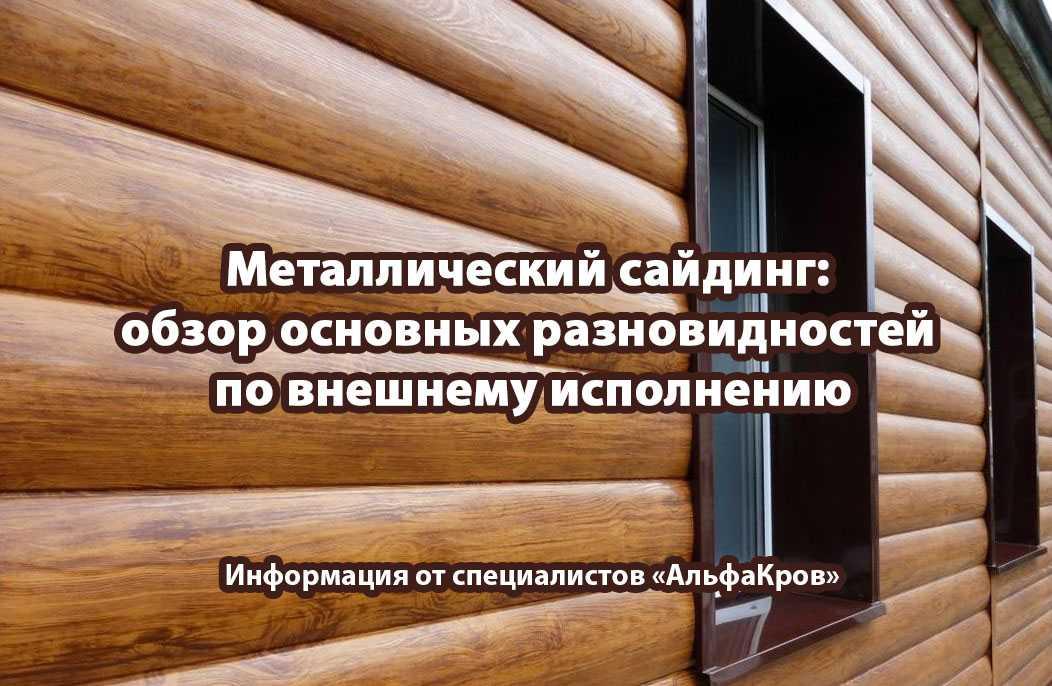 metallicheskij-sajding-obzor-osnovnyh-raznovidnostej-po-vneshnemu-ispolneniyu-1